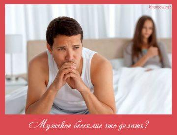 Мужское бессилие что делать?