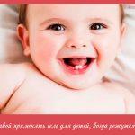 Какой применять гель для детей, когда режутся зубы