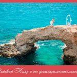 Райский Кипр и его достопримечательности