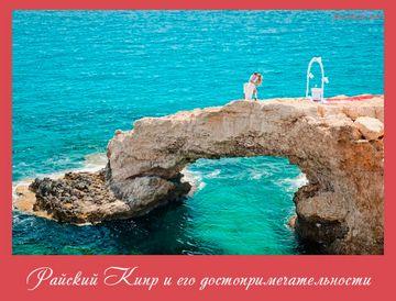 Райский Кипр