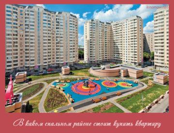 В каком спальном районе Москвы стоит купить квартиру