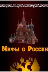 История за пределами учебников. Мифы о России (2012)