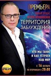 «Территория заблуждений» с Игорем Прокопенко (26.02.2013)