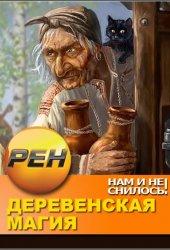 Нам и не снилось. Деревенская магия (3 серии) (27.02.2013)
