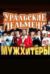 Шоу Уральских пельменей. Мужхитёры (2013) 2 Часть!