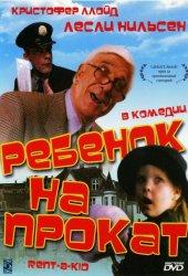 Ребенок напрокат (Возьми ребенка напрокат) (1995)