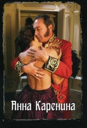 Анна Каренина (2013) Все серии!
