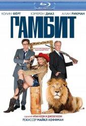 Гамбит  (2012)