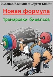 Новая формула тренировки бицепсов. Обучающий видеокурс (2012)