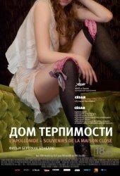 Дом терпимости  (2011)