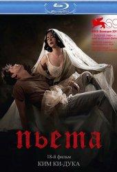Пьета  (2012)