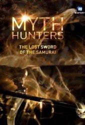 Охотники за мифами. Пропавший самурайский меч (2012)