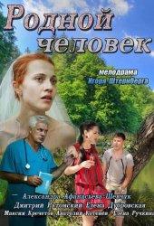 Родной человек (2013)