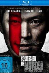 Признание в убийстве (2012)