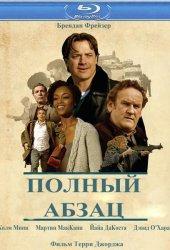 Полный абзац  (2011)