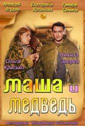 Маша и Медведь (2013)