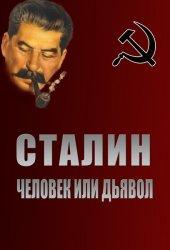 Сталин. Человек или дьявол (1991)