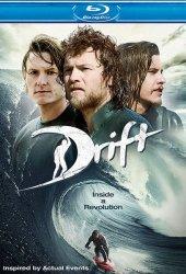 Дрифт (2013)
