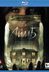 Лимб (2013)