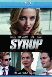 Сироп  (2012)