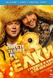 Ёлки 3 (2013)