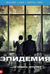 Эпидемия  (2013)