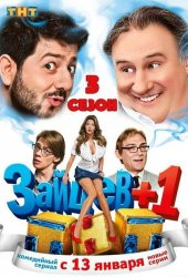 Зайцев+1 (3 сезон/2014)
