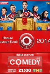 Новый Комеди Клаб (2014)