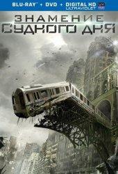 Знамение Судного дня  (2012)