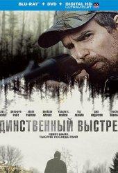 Единственный выстрел (2013)