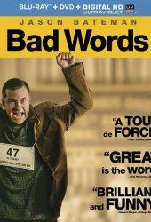 Плохие слова (2013)