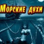 В мире секретных знаний. Морские духи (2011)