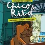 Чико и Рита (2010)