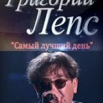 Юбилейный концерт Григория Лепса. Самый лучший день (08.03.2013)