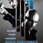 Добро пожаловать в капкан  (2013)