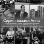 Сирийский дневник (2012)