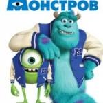 Университет   монстров  (2013)
