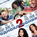 Одноклассники 2  (2013)