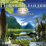 Новая Зеландия 3D: Забытый рай (2013)