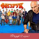 Физрук (2 сезон) 2014