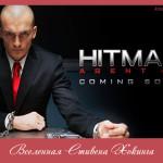 Хитмэн: Агент 47 (2015)