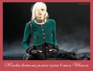 фасон женского костюма