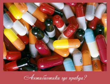 можно ли антибиотики