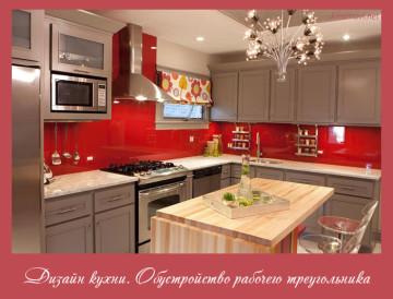 в дизайн кухни