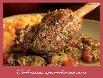 приготовление блюд из мяса
