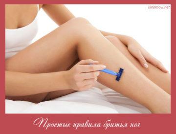 гладкие ноги после бритья