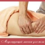 Моделирующий массаж для тела