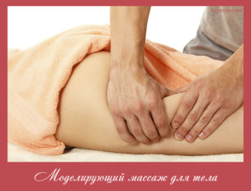 моделирующий массаж фото