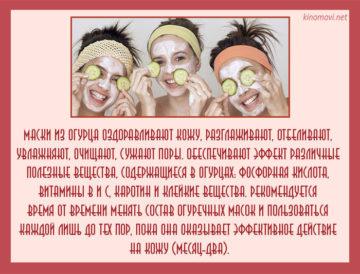 маска для лица из огурца