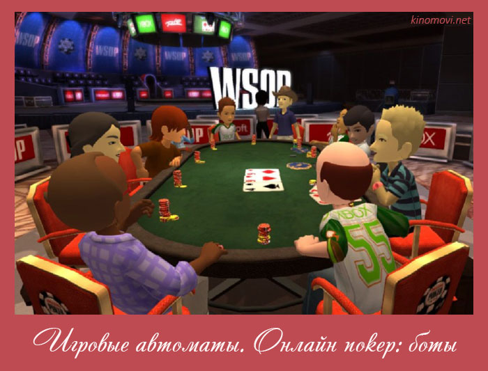 покер дом играть онлайн бесплатно
